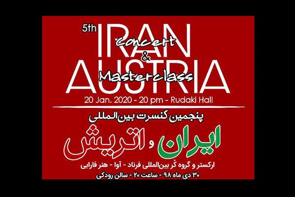 پنجمین کنسرت بینالمللی هنرمندانی از ایران و اتریش برگزار میشود