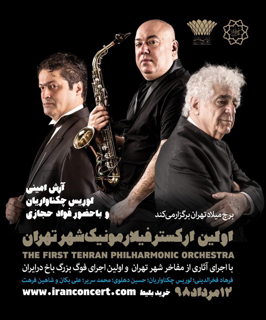 نخستین ارکستر فیلارمونیک شهر تهران در برج میلاد روی صحنه می رود