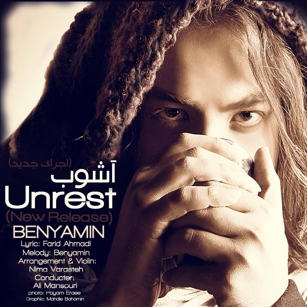 http://musicema.com/sites/default/files/Benyamin%20-%20Ashoob%20%28New%20Version%29_1.jpg
