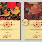 فراز و فرود در آسمان ردیف موسیقی آوازی ایران