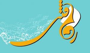 فراخوان دومین «جشنواره رفاقتی موسیقی» منتشر شد