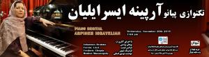 کنسرت آرپینه اسرائیلیان دانشگاه تهران