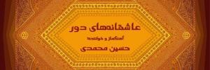 عاشقانههای دور اثری به آهنگسازی و خوانندگی حسین محمدی