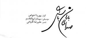 انتشار اولین قطعه از پروژه مشترک بهنام ابولقاسم، پوریا اخواص و علیرضا کلیایی
