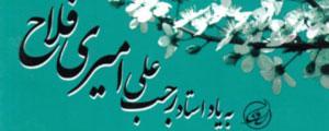 آلبوم به یاد استاد رجب علی امیری فلاح