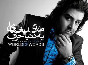 اولین کنسرت مستقل «مهدی یغمایی» روی صحنه می رود