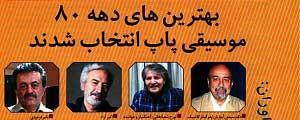 سایت «موسیقی ما» یکی از بهترین رسانههای دهه 80 موسیقی پاپ ایران