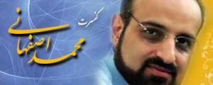 کنفرانس مطبوعاتی کنسرت بزرگ محمد اصفهانی برگزار میشود
