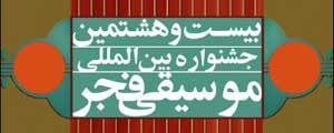 «بیداری اسلامی» برای نخستین بار در جشنوارهی بیستوهشتم موسیقی فجر