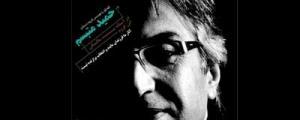 ششمین شماره «مجله موسیقی ایرانیان» دانلود کنید