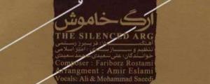 آلبوم «ارگ خاموش» منتشر شد