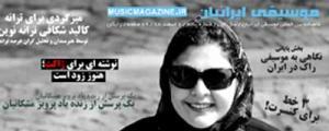 پنجمین شماره «مجله موسيقي ايرانيان»