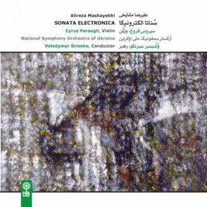آلبوم «سُناتا الکترونیکا» به رهبری «ولادیمیر سیرنکو» منتشر شد