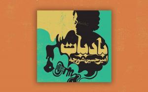 آلبوم بادیات اثر امیرحسین شورچه
