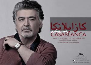 «کازابلانکا» با صدای «رضا رویگری» منتشر شد