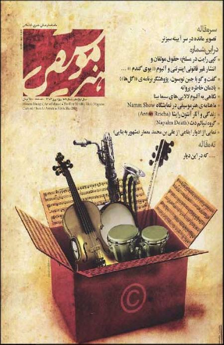 «هنر موسیقی» ویژه نوروز منتشر شد