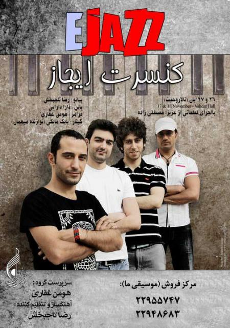 اولین کنسرت جز ایرانیزه شده با سبک تلفیقی بعد از انقلاب در ایران