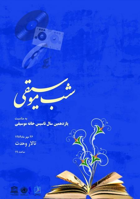 «بهترين آلبوم سال» جشن خانه موسيقي امروز مشخص ميشود