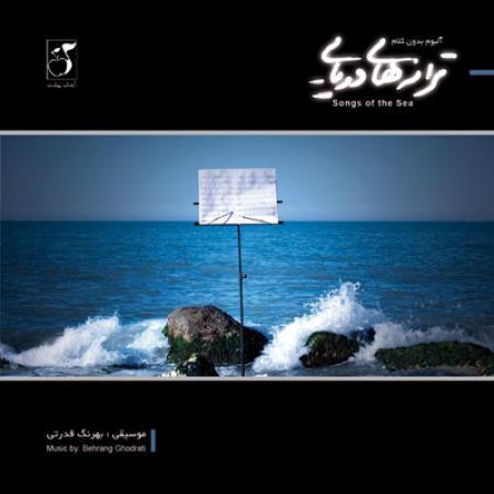 «ترانه های دریایی» منتشر میشود