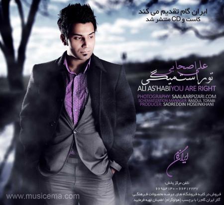 رونمایی از پوستر اولین آلبوم رسمی علی اصحابی