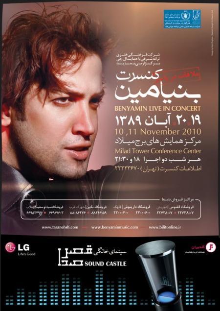 ملاقات پائیزی بنیامین بهادری با هوادارانش در برج میلاد تهران