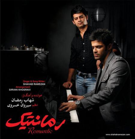 «رمانتیک» شهاب رمضان منتشر شد