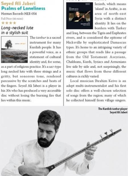 چهار ستاره نشریه سانلاين برای آلبوم «از زبور تنهايي»