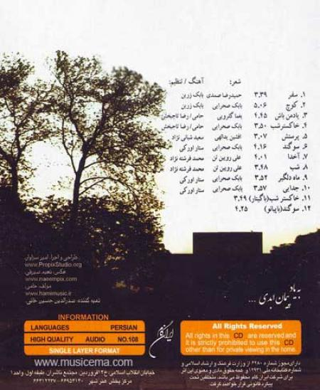 آلبوم «آخدا» با صدای حامی منتشر شد