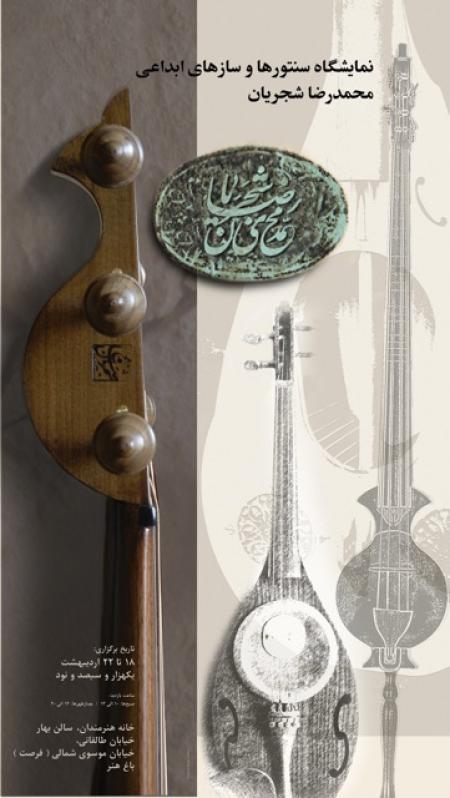 سازهای ابداعی محمدرضا شجریان به نمایش درمیآید