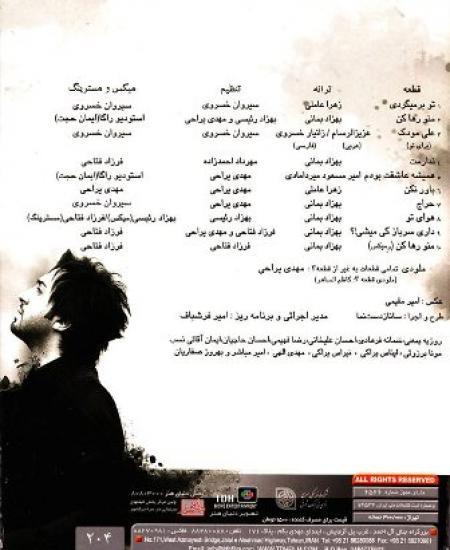 آلبوم «منو رها کن» با صدای «مهدی یراحی» منتشر شد