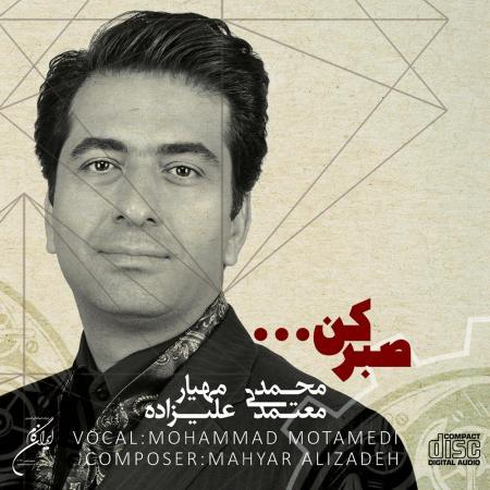 کاورهای آلبوم «صبر کن...» اثر محمد معتمدی و مهیار علیزاده