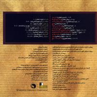 کاورهای آلبوم «گذشته، حال استمراری» با آهنگسازی «کارن همایونفر»