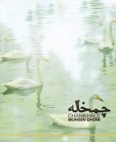 محسن قمی، آلبوم جدیدش به اسم «چمخاله» را با تیراژی گسترده منتشر کرد