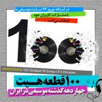 فراگیرترین و محبوبترین آهنگهای موسیقی ایران را انتخاب کنید