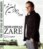 چهارم مردادماه؛ تاریخ جدید انتشار آلبوم «رو در و دیوار این شهر2» با صدای «محمد زارع»
