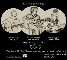 حاج قربان به روایت موسیقی جَز