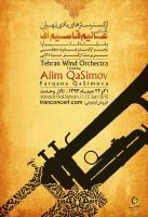 کنسرت ویژه ارکستر بادی تهران با حضور «عالم قاسیم اف» برگزار می شود