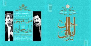 آلبوم «ایران جوان» روانهٔ بازار موسیقی شد