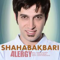 قطعه «آلرژی» با صدای «شهاب اکبری»