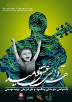 ستارگان موسیقی برای کودکان نیازمند ایران و جهان میخوانند