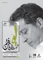 آلبوم «علی تفرشی» 5 مهر منتشر می شود