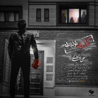 قطعه ی «کادوی تولدت» با صدای «علی عبدالمالکی»