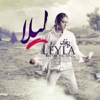 قطعه «لیلا» با صدای مازیار فلاحی
