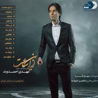 دموی آلبوم «از این ساعت» با صدای «مهدی احمدوند»