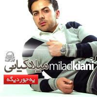 میلاد کیانی «یه جور دیگه» به عرصه ی موسیقی آمد