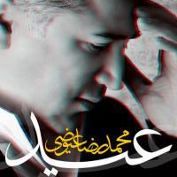 قطعه «عید» با صدای «محمدرضا عیوضی»