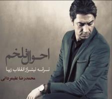 قطعه «احوال تلخم»؛ تیتراژ سریال «انقلاب زیبا» با صدای «محمدرضا علیمردانی»
