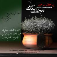 قطعه متفاوت «یه هفته به عید» با صدای محسن یگانه