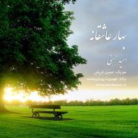 قطعه «بهار عاشقانه» با صدای «امید حسنی»