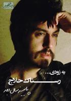 نخستین آلبوم رسمی رستاک حلاج به نام «پائیز سال بعد» هفته آینده در بازار